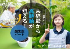 【桐生市】デイサービスセンターの介護スタッフ【JOB ID:81-7-ca-p-sy-nor】 イメージ