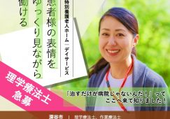 【深谷市】特別養護老人ホーム/デイサービスセンターの理学療法士【JOB ID:719-1-kk-f-pt-nor】 イメージ