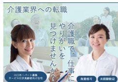 【川口市】サービス付き高齢者向け住宅の介護スタッフ【JOB ID:719-9-ca-p-ms-nor】 イメージ