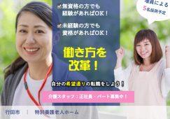 【行田市】特別養護老人ホームの介護スタッフ【JOB ID:752-1-ca-p-ms-nor】 イメージ