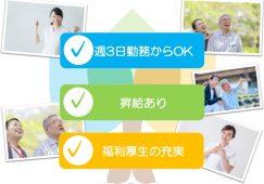 【行田市】特別養護老人ホームの看護スタッフ【JOB ID:752-1-ns-p-jn-nor】 イメージ