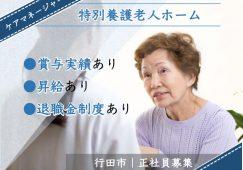 【行田市】特別養護老人ホームのケアマネージャー【JOB ID:752-1-cm-f-cm-nor】 イメージ