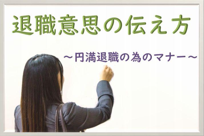 退職意思の伝え方 ~円満退職の為のマナー~ イメージ