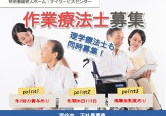 【深谷市】特別養護老人ホーム/デイサービスセンターの作業療法士【JOB ID:719-1-kk-f-ot-nor】 イメージ