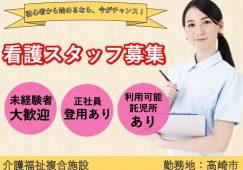 【高崎市】介護福祉複合施設の看護スタッフ【JOB ID:204-1-ns-p-jn-nor】 イメージ