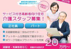 【渋川市】サービス付き高齢者向け住宅の介護スタッフ【JOB ID:368-1-ca-f-ms-aaa】 イメージ