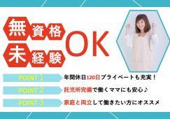 【熊谷市】病院の看護補助スタッフ【JOB ID:893-1-ch-f-ms-nor】 イメージ