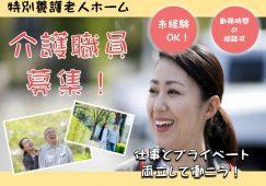 【熊谷市】特別養護老人ホームの介護スタッフ【JOB ID:117-1-ca-p-sy-nor】 イメージ