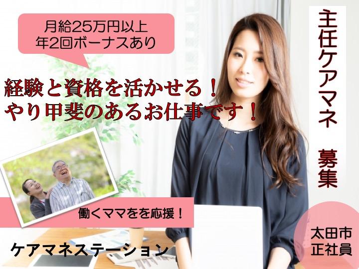 【太田市】ケアマネステーションの主任ケアマネジャー【JOB ID:129-4-cm-f-cm-nor】 イメージ