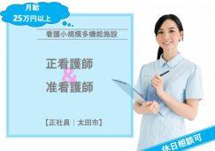 【太田市】看護小規模多機能の看護スタッフ【JOB ID:129-5-ns-f-jn-bbb】 イメージ