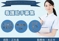 【本庄市】病院の看護助手【JOB ID:239-1-ch-f-ms-nor】 イメージ
