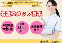 【高崎市】医院の准看護スタッフ【JOB ID:241-32-ns-f-jn-bbb】 イメージ