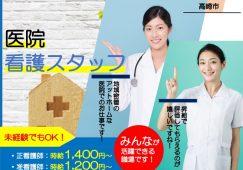 【高崎市】医院の看護スタッフ【JOB ID:241-32-ns-p-jn-nor】 イメージ