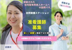 【前橋市】訪問看護ステーションの看護スタッフ【JOB ID:433-2-hns-f-jn-bbb】 イメージ
