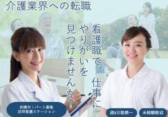 【前橋市】訪問看護ステーションの看護スタッフ【JOB ID:433-2-hns-p-ns-jak】 イメージ
