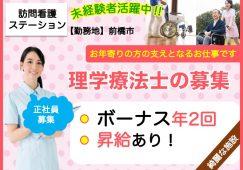 【前橋市】訪問看護ステーションの理学療法士【JOB ID:433-2-kk-f-pt-jak】 イメージ