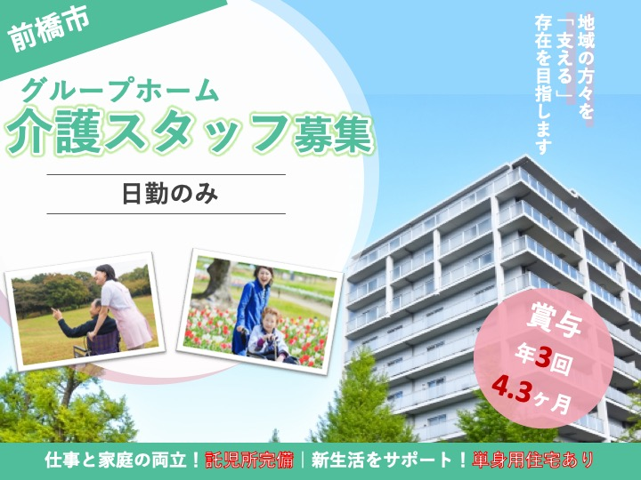 【前橋市】グループホームの介護スタッフ【JOB ID:53-2-ca-kn-ms-aaa】 イメージ