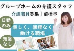 【前橋市】グループホームの介護スタッフ【JOB ID:53-2-ca-kn-ms-nor】 イメージ