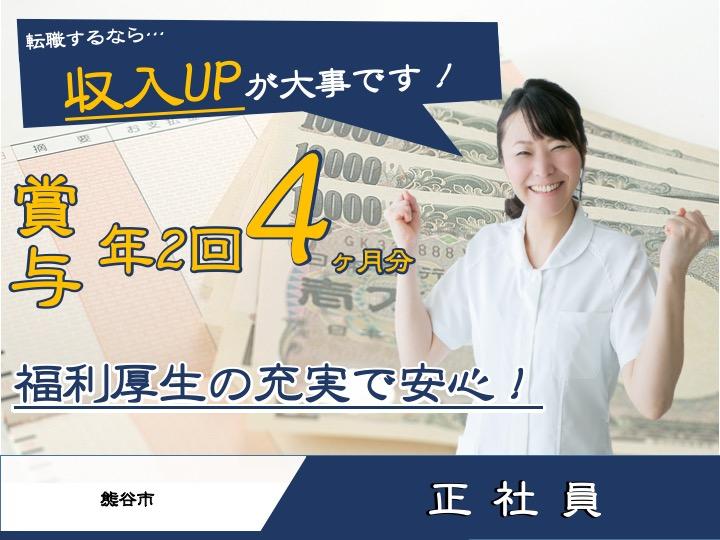 【熊谷市】特別養護老人ホームの介護スタッフ【JOB ID:692-1-ca-f-ms-aaa】 イメージ