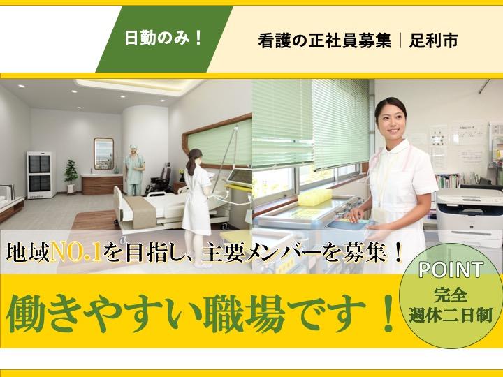 【足利市】高齢者複合支援施設の看護スタッフ【JOB ID:712-3-ns-f-jn-bbb】 イメージ