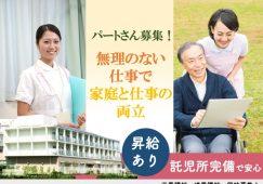 【前橋市】介護付き有料老人ホームで看護スタッフ【JOB ID:74-4-ns-p-jn-nor】 イメージ
