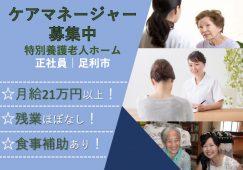 【足利市】特別養護老人ホームのケアマネージャー【JOB ID:791-1-cm-f-cm-nor】 イメージ