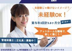 【高崎市】社会福祉施設の管理栄養士【JOB ID:9-0-et-f-ke-nor】 イメージ