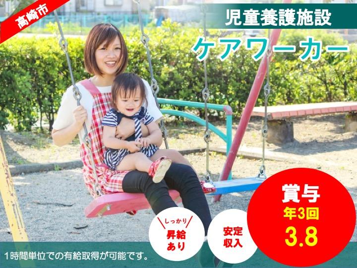 【高崎市】児童養護施設のケアワーカー【JOB ID:9-1-jc-f-jc-nor】 イメージ