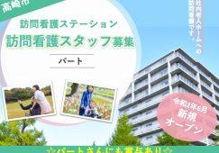 【高崎市】訪問看護ステーションの看護スタッフ【JOB ID:906-1-hns-p-ns-nor】 イメージ