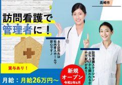 【高崎市】訪問看護ステーションの管理者【JOB ID:906-1-mg-f-ns-nor】 イメージ