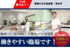 【深谷市】介護老人保健施設の看護スタッフ【JOB ID:210-11-ns-f-jn-bbb】 イメージ