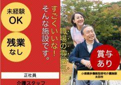 【太田市】小規模多機能型居宅介護施設の介護スタッフ【JOB ID:40-2-ca-f-sy-aaa】 イメージ