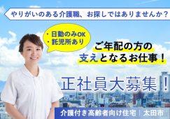 【太田市】介護付高齢者住宅の介護スタッフ【JOB ID:121-4-ca-f-ms-aaa】 イメージ