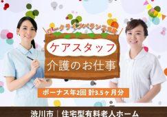【渋川市】住宅型有料老人ホームのケアスタッフ【JOB ID:185-2-ca-f-ms-aaa】 イメージ