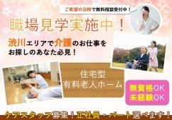 【渋川市】住宅型有料老人ホームのケアスタッフ【JOB ID:185-2-ca-p-ms-bbb】 イメージ