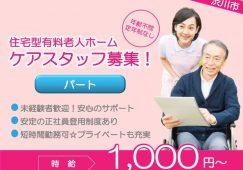 【渋川市】住宅型有料老人ホームのケアスタッフ【JOB ID:185-3-ca-p-ms-bbb】 イメージ