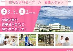 【渋川市】住宅型有料老人ホームの看護スタッフ【JOB ID:185-3-ns-f-jn-bbb】 イメージ