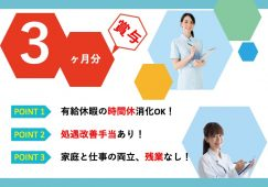 【太田市】介護老人保健施設の介護スタッフ【JOB ID:199-1-ca-f-ms-aaa】 イメージ