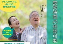 【館林市】特別養護老人ホームの看護スタッフ【JOB ID:24-1-ns-p-jn-nor】 イメージ