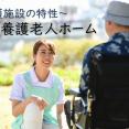 介護施設の特性~特別養護老人ホーム~ イメージ