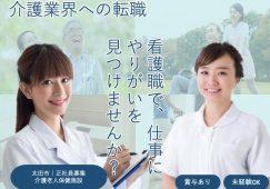 【太田市】介護老人保健施設の看護スタッフ【JOB ID:199-1-ns-f-jn-bbb】 イメージ