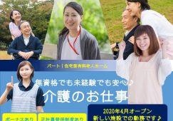 【本庄市】住宅型有料老人ホームの介護スタッフ【JOB ID:62-2-ca-p-ms-nor】 イメージ