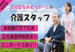 【本庄市】住宅型有料老人ホームの介護スタッフ【JOB ID:62-2-ca-p-kh-nor】 イメージ