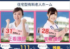 【本庄市】住宅型有料老人ホームの看護スタッフ【JOB ID:62-2-ns-f-jn-bbb】 イメージ
