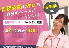 【本庄市】住宅型有料老人ホームの看護スタッフ【JOB ID:62-2-ns-p-jn-nor】 イメージ