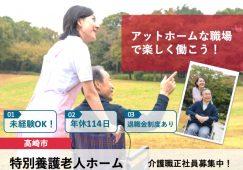 【高崎市】特別養護老人ホームの介護スタッフ【JOB ID:723-6-ca-f-sy-aaa】 イメージ