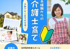 【前橋市】住宅型有料老人ホームの介護スタッフ【JOB ID:727-1-ca-fn-ms-aaa】 イメージ