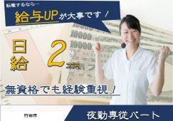 【行田市】特別養護老人ホームの夜勤介護スタッフ【JOB ID:752-1-ca-yp-ms-nor】 イメージ