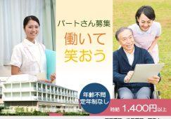 【渋川市】住宅型有料老人ホームの看護スタッフ【JOB ID:185-3-ns-p-jn-nor】 イメージ