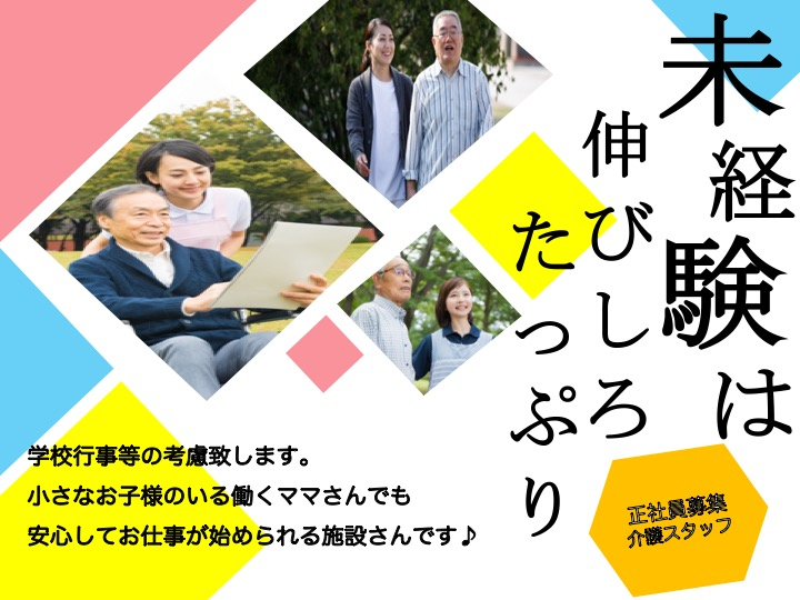 【佐野市】住宅型有料老人ホームの介護スタッフ【JOB ID:81-19-ca-f-sy-aaa】 イメージ